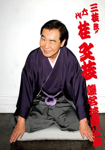 120426yoshimoto.jpg
