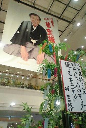 120727bunshi.jpg